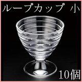 デザート ループカップ 小 (10個)【カクテル スウィーツ ミニパフェ カップ 手作り】