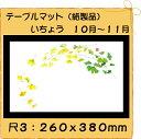 紙製品 テーブルマット 尺3 いちょう No.255 100枚 秋 使い捨て 敷紙 ランチョンマット 懐敷 懐紙 グルメ和紙