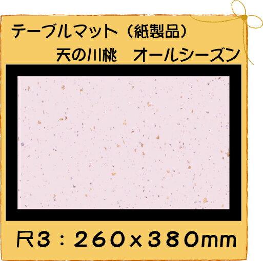 紙製品 テーブルマット 尺3 天の川 桃 No.305 (100枚)