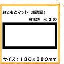【クロネコDM便(メール便) 不可×】紙製品 おてもとマット 白無地 No.3100 100枚