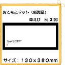 【クロネコDM便(メール便) 不可×】紙製品 おてもとマット 車えび No.3103 100枚