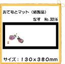 【クロネコDM便(メール便) 不可×】紙製品 おてもとマット なす No.3216 (100枚)