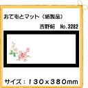 【クロネコDM便 不可×】紙製品 おてもとマット 吉野桜No.3282 100枚