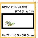 【クロネコDM便 不可×】紙製品 おてもとマット タラの芽 No.3284 (100枚)
