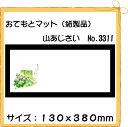 【クロネコDM便 不可×】紙製品 おてもとマット 山あじさい No.3311 100枚
