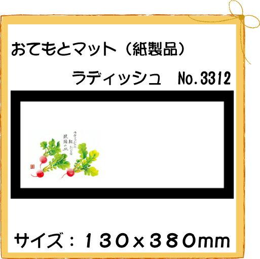紙製品 おてもとマット ラディッシュ No.3312 (100枚)