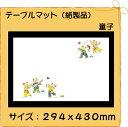 紙製品 テーブルマット 童子 No.518 (100枚)