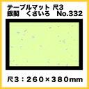 紙製品 テーブルマット 尺3 銀閣 くさいろ No.332 (100枚)【使い捨て ランチョンマット 季節 雲竜 和紙】