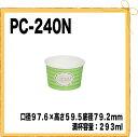 PC-240N トーカンスープカップ (200個)【使い捨て スープ 紙カップ 紙容器 お持ち帰り テイクアウト 業務用】
