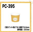 PC-395 トーカンスープカップ (1000個)