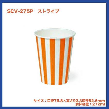 紙コップ SCV-275P ストライプ (100個)