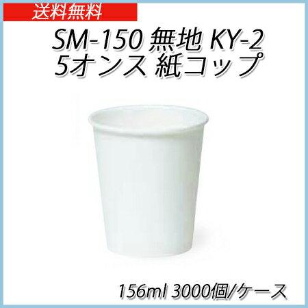 SM-150 無地 KY-2 5オンス紙コップ 156ml (3000個/ケース)
