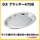 【中央化学】 オードブル皿 本体 DX プラッター470 B (20枚)【本体/蓋は別売りです。】
