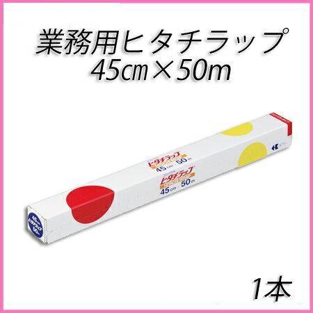 業務用 ヒタチラップ 45cm×50m (1本)