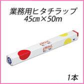 業務用 ヒタチラップ 45cm×50m (1本)【日立化成フィルテック hitachi 日立 ラップ 日用品 鮮度】