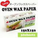 【在庫限り】OVEN WAX PAPER オーブンワックスペーパー (150×150mm 30枚)