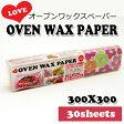 【在庫限り】OVEN WAX PAPER オーブンワックスペーパー (300×300mm 30枚) 【手作り/ケーキ/クッキー/お菓子/手作り/使い捨て/調理/アルテム】