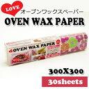 【在庫限り】OVEN WAX PAPER オーブンワックスペーパー (300×300mm 30枚)