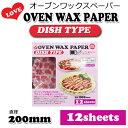 【在庫限り】OVEN WAX PAPER DISH オーブンワックスペーパーディッシュ (200mm 12枚)