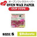 【在庫限り】OVEN WAX PAPER CUP オーブンワックスペーパーカップ (Sサイズ 50枚)