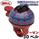 3月23日入荷予約販売/ スパイダーマン 3D ベル 自転車 アクセサリー カスタム