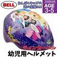 【DM便不可】ディズニー フェアリーズ ティンカーベル 子供用 ヘルメット キッズサイズ 1-3歳 反射板付き ティンク BELL 1009168