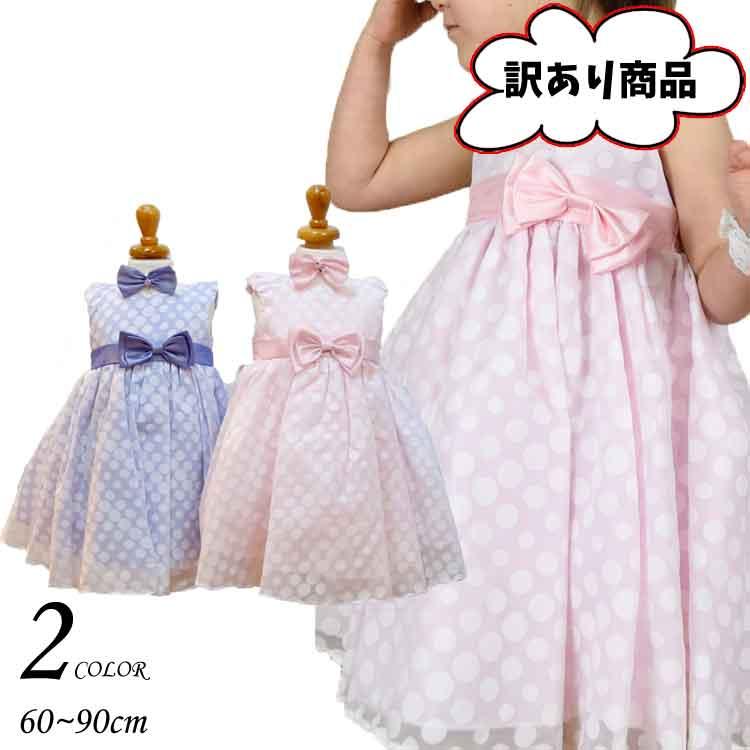 ※※ 訳あり/OUTLET ベビードレス フォーマル 女の子 60-90cm ピンク ライラック ブロッサム