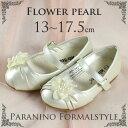 フォーマル靴 女の子 13-17.5cm パール シューズ