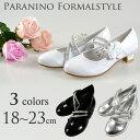 フォーマル靴 女の子 18-23cm ホワイト シルバー ブラック シューズ