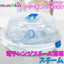 DM便不可/ 【munchkin/マンチキン】 スチーム 哺乳瓶消毒ケース 電子レンジ