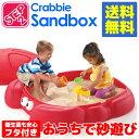 ステップ2 カニさん 砂場 (740500) 砂遊び 蓋付き フタ付き かに サンドボックス