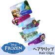 【DM便対応】ディズニー アナと雪の女王 グッズ ヘアクリップ パッチン留め 女の子 キラキラ