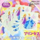 ディズニー プリンセス ペーパーナプキン 20枚セット 紙ナプキン パーティ お誕生日会 パーティグッズ