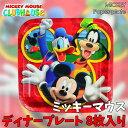 パーティー 紙皿 ディズニー クラブハウス ミッキーマウス M スクエア型 8枚セット