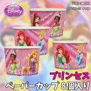 【DM便不可】ディズニー プリンセス ペーパーカップ スナック 紙コップ 8個 パーティー用品 誕生日