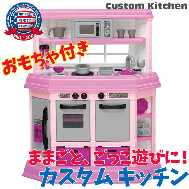 Online ONLY(海外取寄)/ クッキン カスタム キッチン ピンク 遊具 ままごと 子供 アメリカンプラスチックトイズ 11950