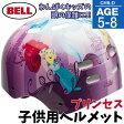 ディズニー プリンセス 子供用 ハードシェル ヘルメット キッズサイズ 5+