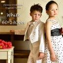 タキシード カマー 5点フルセット 子供用 60-130cm ホワイト フォーマル