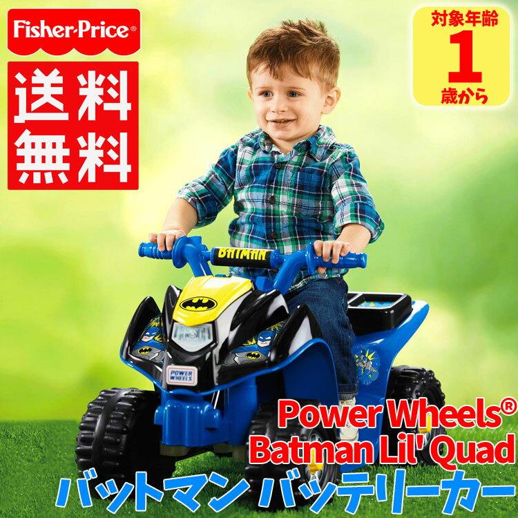 Fisher-Price電動乗物玩具バッテリカーバットマン
