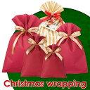 【店内全品ポイント10倍】クリスマス DXラッピング【同封にてお届け】ギフト ラッピング キッズ ラッピングバッグ 袋 リボン付き