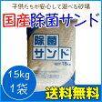 【送料無料】除菌サンド(15kg)1袋国産/天然砂/砂場/砂遊び/チャイルドサンド/セキュリティサンド