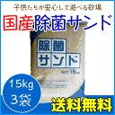 【送料無料】除菌サンド(15kg)3袋セット国産/天然砂/砂場/砂遊び/チャイルドサンド/セキュリティサンド