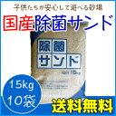 除菌サンド(15kg)10袋セット国産/天然砂/砂場/砂遊び/チャイルドサンド/セキュリティサンド