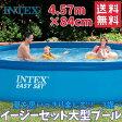 【スマホエントリーでポイント10倍 12/9 10:00〜12/16 09:59】【INTEX/インテックス】 大型 イージーセット プール 4m57cm×84cm 大型プール 家庭用プール ビニールプール 送料無料