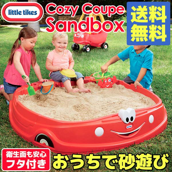 ポイント10倍/ リトルタイクス コージークーペ サンドボックス 砂場 砂遊び 蓋付き フタ付き LittleTikes Cozy Coupe Sandbox 638923 送料無料(北海道・東北・沖縄・離島は対象外)