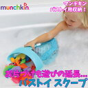 【Munchkin/マンチキン】 スーパースクーパー お風呂 おもちゃ収納