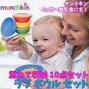 【Munchkin/マンチキン】 ボウル スプーン 蓋付き 10点セット
