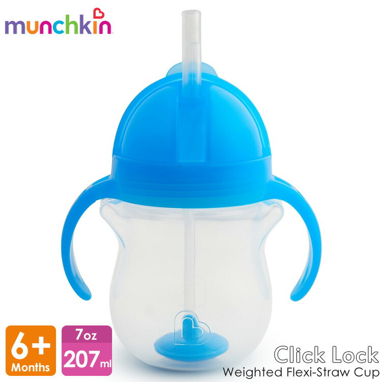 Munchkinクリック・ウェイトフレキシストローカップブルーMunchkin24198001