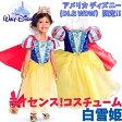 ディズニー ライセンス 白雪姫 プリンセス コスチューム 仮装 女の子 ドレス 3歳 100cm