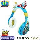 ヘッドフォン 子供 ディズニー トイストーリー 4 イヤホン 音楽 キッズ 子ども ヘッドホン フォーキー キャラクター 音量制限機能付き KIDdesigns